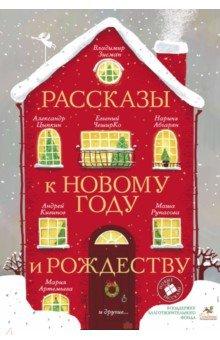 Кусаинова, Волнистая, Полянина - Рассказы к Новому году и Рождеству обложка книги
