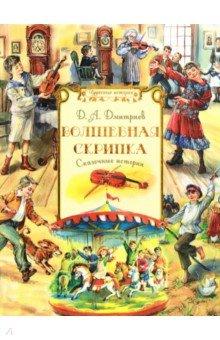 Волшебная скрипка - Дмитрий Дмитриев