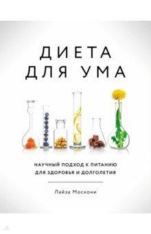 Лайза Москони - Диета для ума. Научный подход к питанию для здоровья и  долголетия обложка 29572814e9f