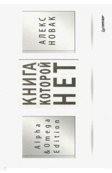 Книга, которой нет. Alpha & Omega Edition - Алекс Новак