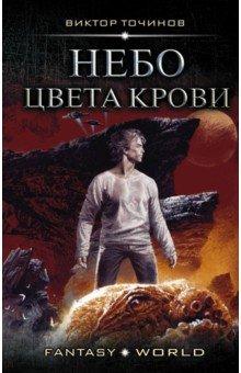 Небо цвета крови - Виктор Точинов