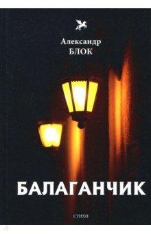 Балаганчик (1905-1906). Том 4 - Александр Блок