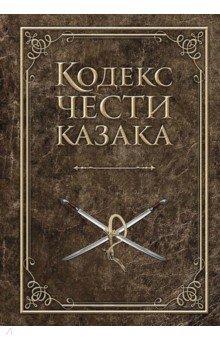 Кодекс чести казака - Дюкарев, Савельев, Яворницкий