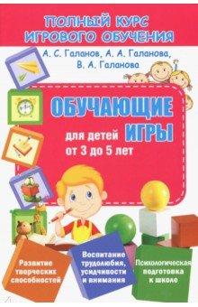 Обучающие игры для детей от 3 до 5 лет - Галанов, Галанова, Галанова