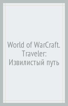 World of WarCraft. Traveler: Извилистый путь - Грег Вайсман