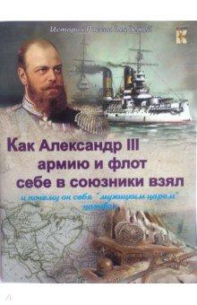 Как Александр III армию и флот себе в союзники взял и почему он себя мужицким царем называл - В. Владимиров