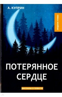 Потерянное сердце - Александр Куприн