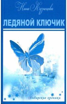 Ледяной ключик - Нина Кузнецова
