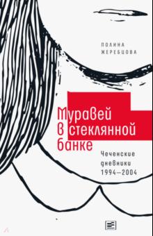 Полина Жеребцова - Муравей в стеклянной банке. Чеченские дневники 1994-2004