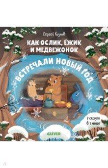 Как Ослик, Ежик и Медвежонок встречали Новый год - Сергей Козлов