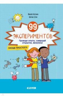 Зарядка для мозгов. 99 экспериментов - Филипп Нессман