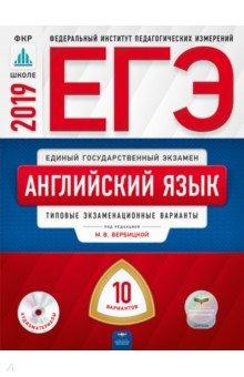 ЕГЭ-2019. Английский язык. Типовые экзаменационные варианты. 10 вариантов (+CD) - Вербицкая, Родоманченко, Ходакова