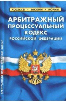 Арбитражный процессуальный кодекс РФ на 01.10.18