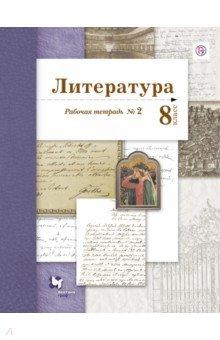 Литература. 8 класс. Рабочая тетрадь № 2. ФГОС - Ланин, Устинова, Шамчикова