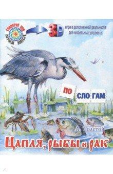 Цапля, рыбы и рак - Лев Толстой