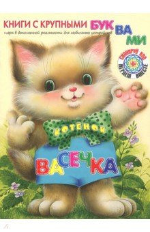 Котёнок Васечка - Екатерина Карганова