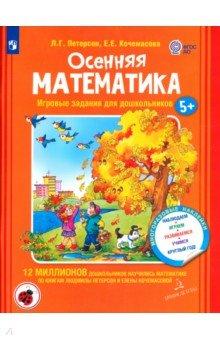 Петерсон, Кочемасова - Осенняя математика. Для детей 5-7 лет. ФГОС ДО