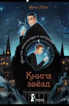 Эрик Л`Ом - Книга звезд. Часть 1. Магия невидимого острова