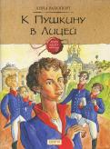 Анна Рапопорт - К Пушкину в Лицей обложка книги