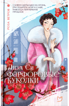 Лиза Си - Фарфоровые куколки