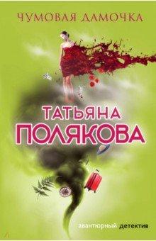 Чумовая дамочка - Татьяна Полякова