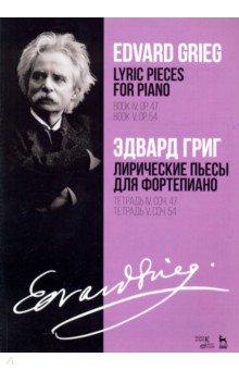 Лирические пьесы для фортепиано. Тетрадь IV, соч. 47. Тетрадь V, соч. 54. Ноты - Эдвард Григ