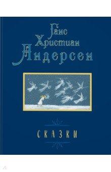 Ганс Андерсен - Сказки обложка книги