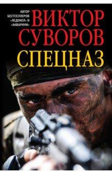 Спецназ - Виктор Суворов