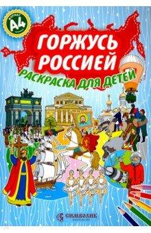 Горжусь Россией.Раскраска для детей А4 (голубая) - Юлия Киреева