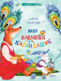 Корней Чуковский - Взял барашек карандашик обложка книги