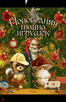Новогодняя тайна игрушек - Ольга Лукас