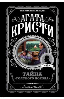 Тайна Голубого поезда - Агата Кристи