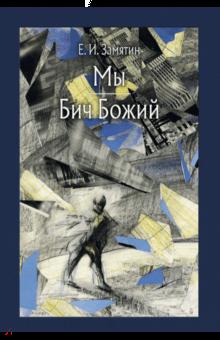 Евгений Замятин - Мы. Бич Божий