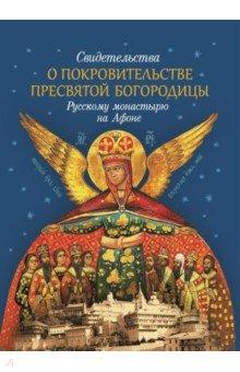 Свидетельства о покровительстве Пресвятой Богородицы