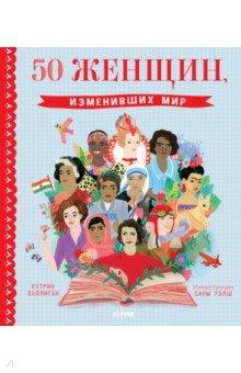 Кэтрин Хэллиган - 50 женщин, изменивших мир