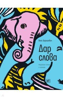 Влас Дорошевич - Дар слова: индийские сказки и легенды