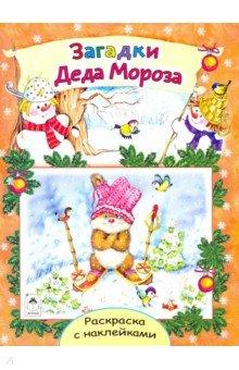 Загадки Деда Мороза - Т. Коваль