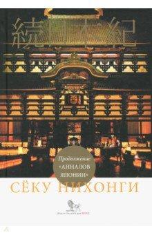 Сёку нихонги: Продолжение Анналов Японии