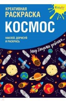 "Книга: ""Креативная раскраска с наклейками ""Космос ..."