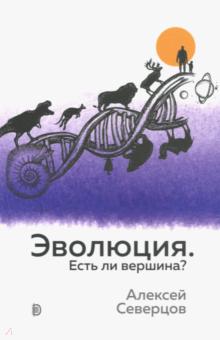 Алексей Северцов - Эволюция. Есть ли вершина?