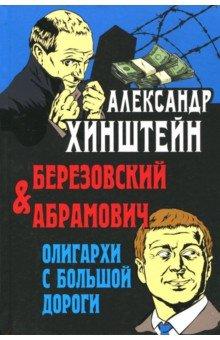 Березовский и Абрамович. Олигархи с большой дороги - Александр Хинштейн