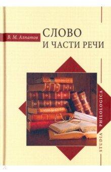 Слово и части речи - Владимир Алпатов