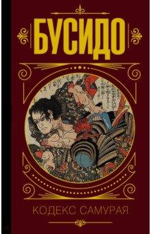Бусидо. Кодекс самурая - Дайдодзи, Цунэтомо, Сохо