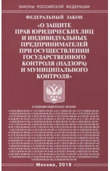 ФЗ О защите прав юридических лиц и индивидуальных предпринимателей