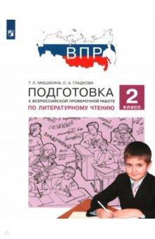 Литературное чтение. 2 класс. Подготовка к ВПР. ФГОС - Мишакина, Гладкова