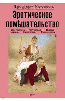 Эротика инсент книги — photo 2