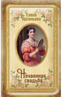 Нечаянная свадьба - Елена Арсеньева