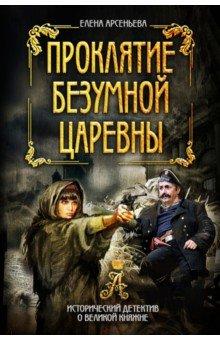Проклятие безумной царевны - Елена Арсеньева