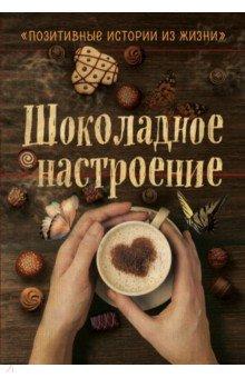 Шоколадное настроение - Шумак, Чернецкая, Забарин