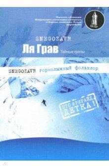Ля грав (РосКон) - Snegozavr